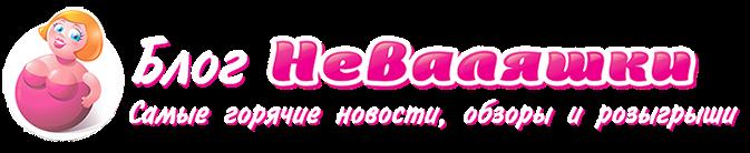 Блог одесского онлайн секс-шопа Игрушки Неваляшки